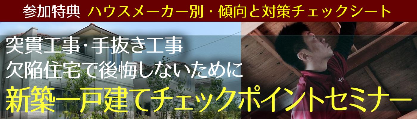 11/23(土・祝)ハウスメーカー別 傾向と対策付!新築一戸建チェックポイントセミナー