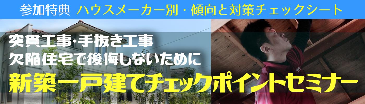10/26(土)ハウスメーカー別 傾向と対策付!新築一戸建チェックポイントセミナー