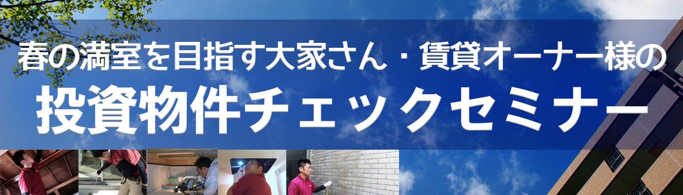 11/23(土・祝)春の満室を目指す賃貸オーナー様の投資物件チェックセミナー