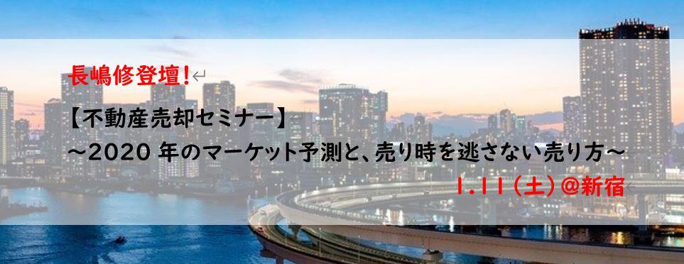 1/11(土)|長嶋修登壇!不動産売却セミナー ~2020年のマーケット予測と、売り時を逃さない売り方~