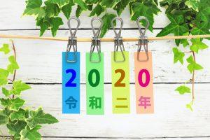 2020年の不動産市場を不動産コンサルタント長嶋修が解説!