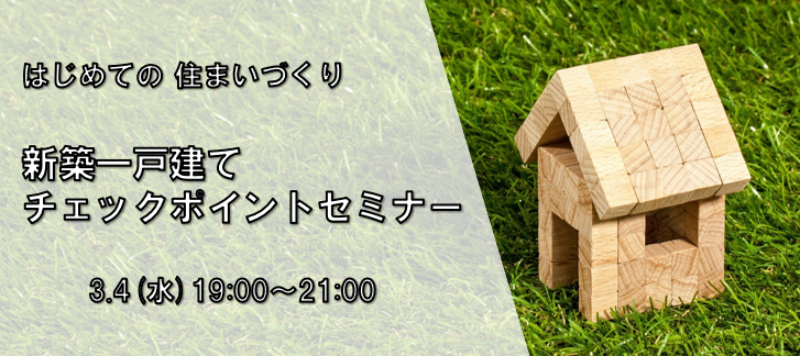 3/4(水)開催 はじめての住まいづくり 新築一戸建てチェックポイントセミナー