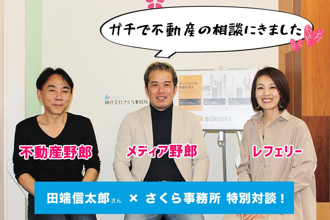 【20周年記念】田端 信太郎さん×さくら事務所対談