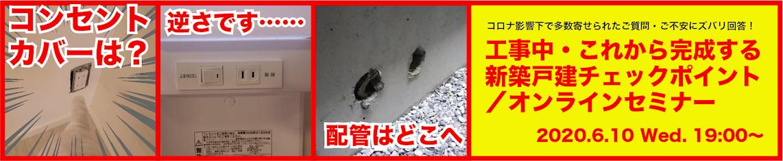 6/10(水)19:00〜 『工事中・これから完成する新築戸建チェックポイント/オンラインセミナー』開催!
