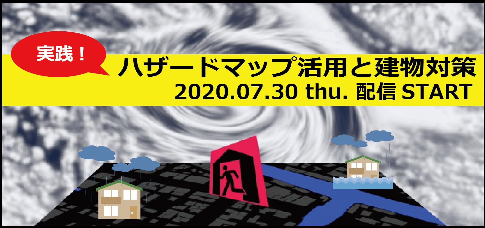 7/30(木)21:00~22:00実践!ハザードマップ活用と建物対策【オンラインセミナー】