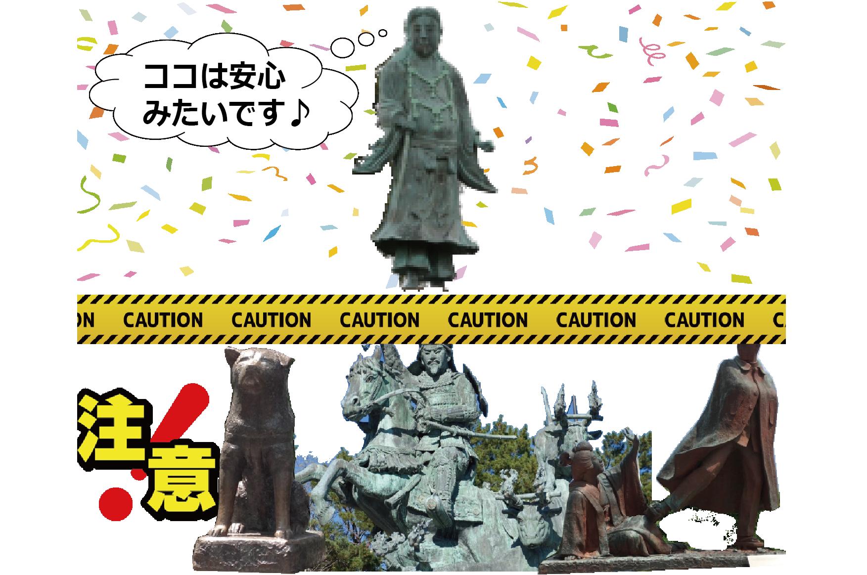 【9月1日 防災の日】日本最古の銅像は◯◯◯◯◯が低く、あの有名な銅像たちは◯◯◯◯◯が高い!