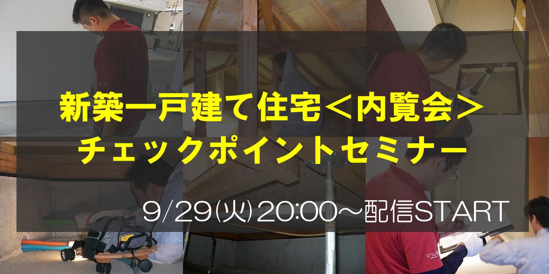 9/29(火)新築一戸建て住宅<内覧会>チェックポイント【オンラインセミナー】