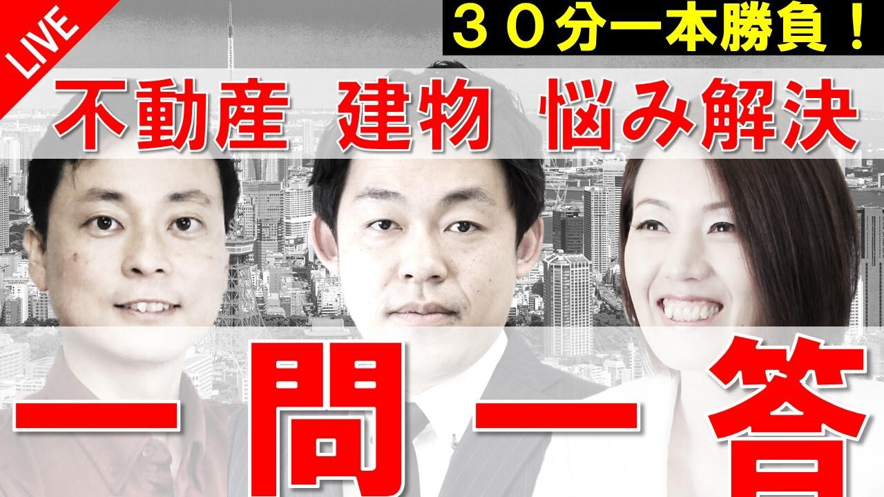 10/13(火)開催【30分1本勝負!】不動産・建物に関するお悩みに答えます!