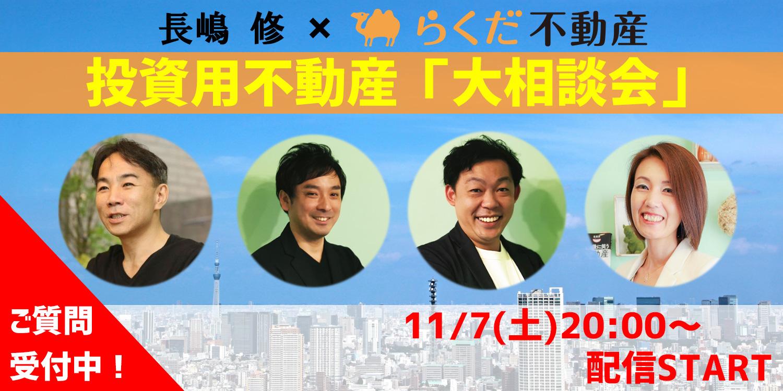 11/7(土)長嶋修×らくだ不動産が答える 投資用不動産「大相談会」