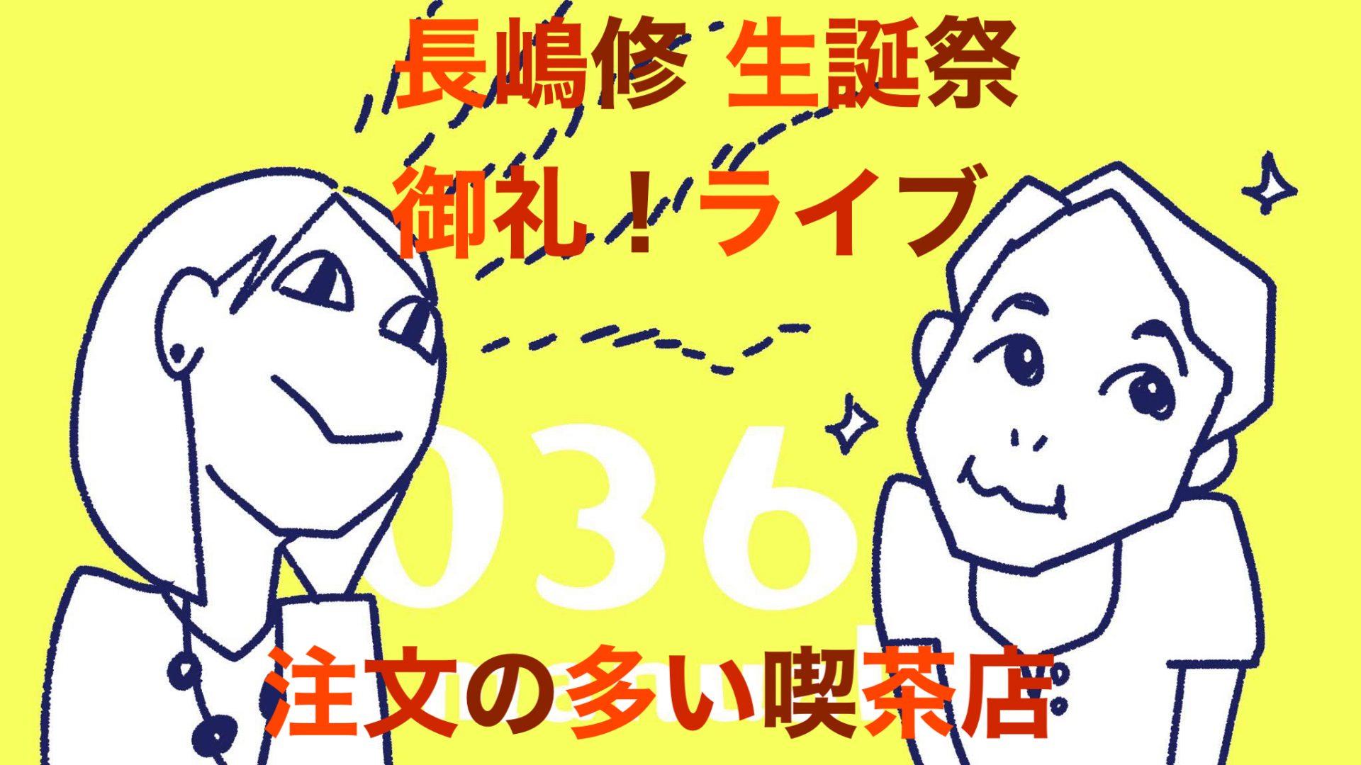 10/10(土)長嶋修&大西倫加オンラインライブ「注文の多い喫茶店」