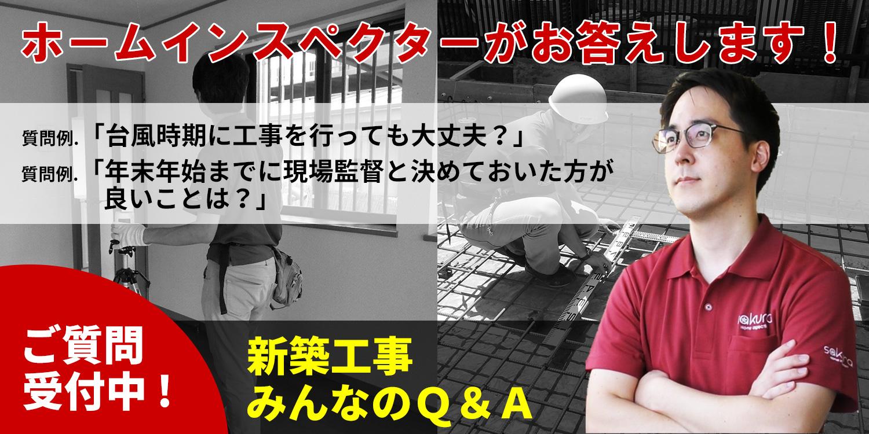 ご質問受付中!10/26(月)新築工事 みんなのQ&A【オンラインセミナー】