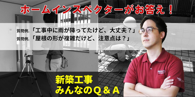 10/26(月)新築工事 みんなのQ&A【オンラインセミナー】