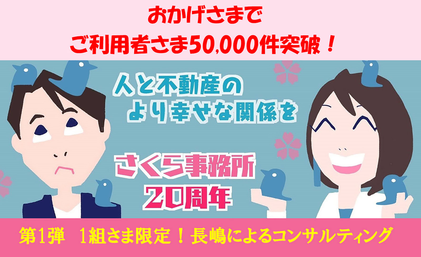 【応募受付終了】ご利用者さま50,000件突破キャンペーン!【第1弾】長嶋修によるコンサルティング