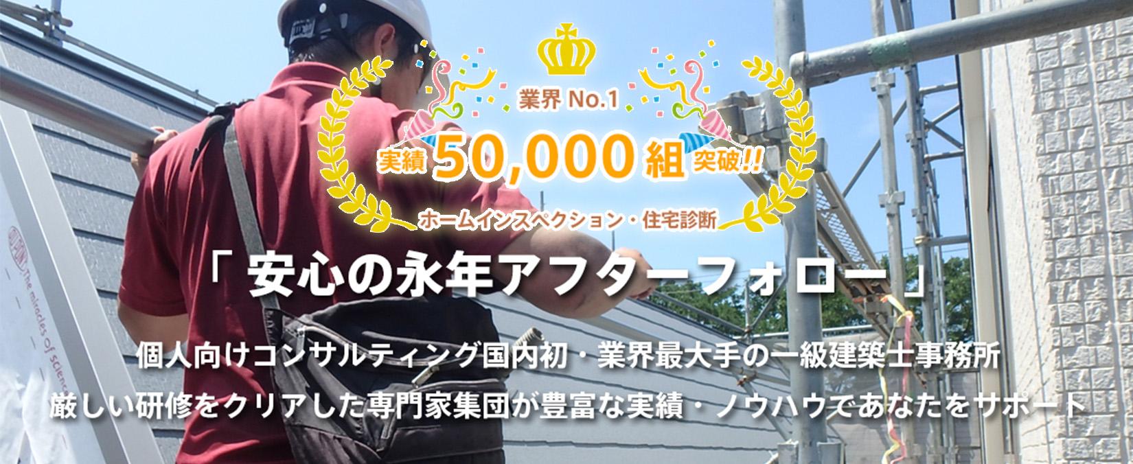 茨城県のホームインスペクターを探す(内覧会同行・立会い・施主検査)