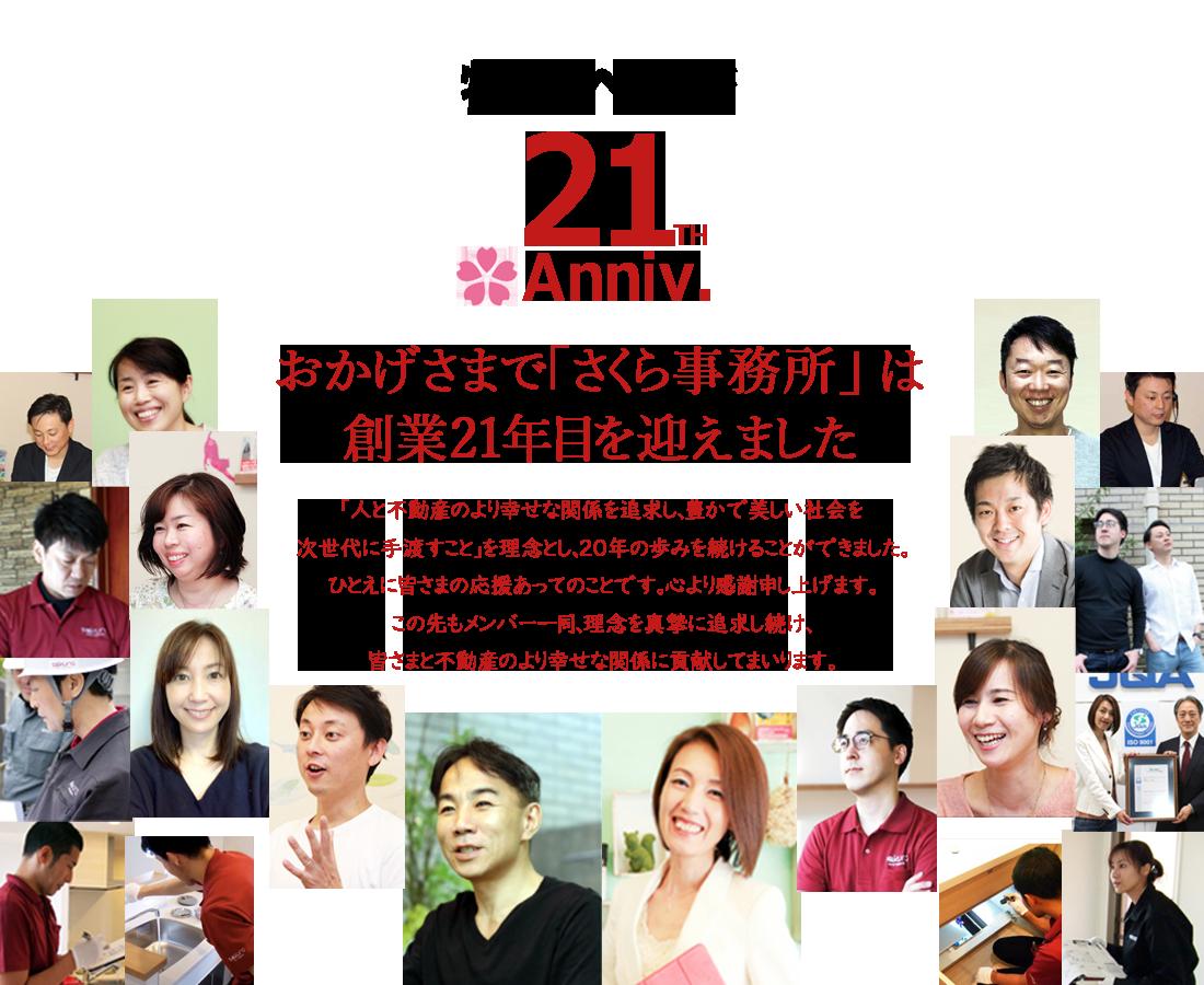 創業21年目スペシャルコンテンツ~おかげさまで、さくら事務所は創業21年目を迎えました!