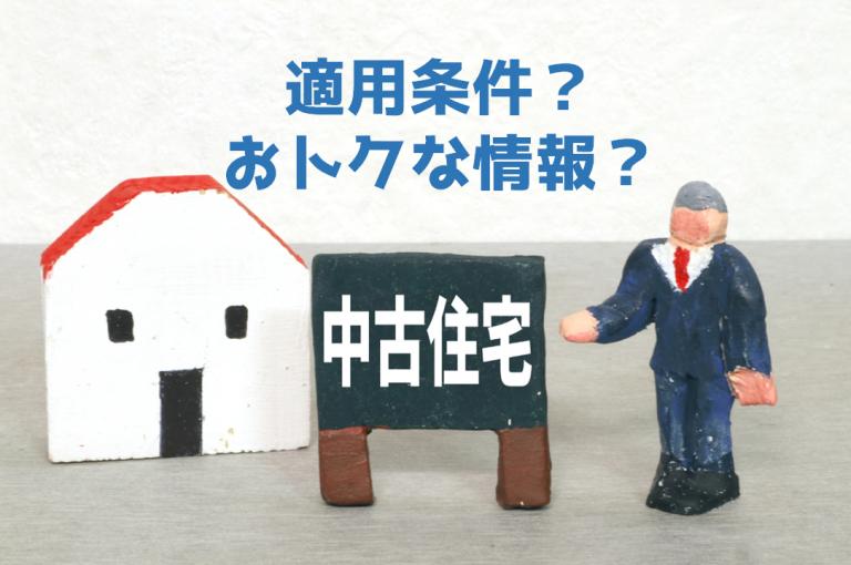 住宅ローン減税は中古住宅でも適用可能?おトクな組合せや手続きについても解説