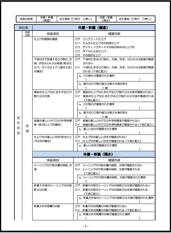 調査シート例