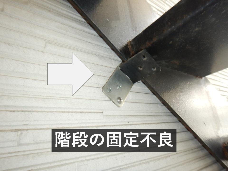 階段の固定不良 (その2)