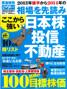 日経マネーMOOK