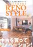 HIROSHIMA RENO STYLE