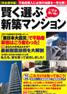 COSMIC MOOK「賢く選ぶ 新築マンション」
