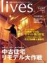 lives(ライブス)第一プログレスvol3