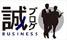 誠ブログ Business