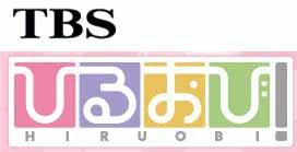 ひるおび/TBS