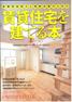 賃貸住宅を建てる本