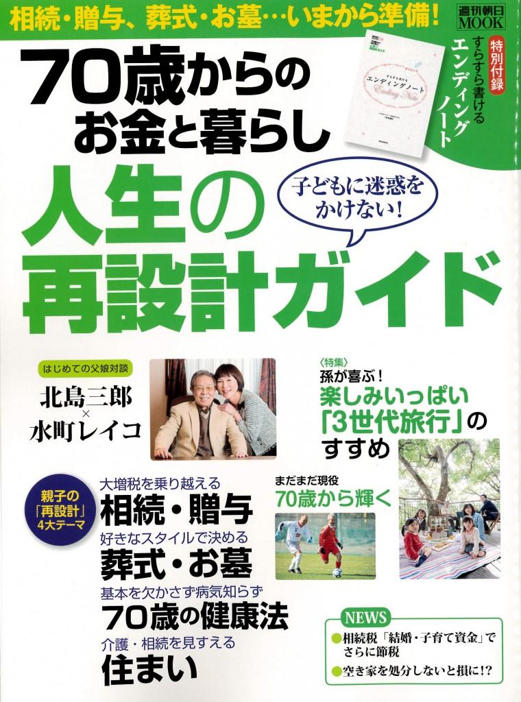 週刊朝日MOOK 「人生の再設計ガイド」