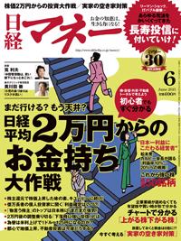 日経マネー