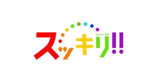 日本テレビ「スッキリ !!」