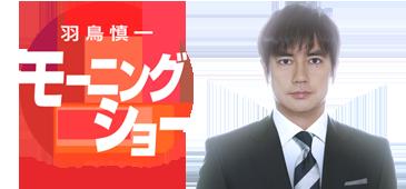 テレビ朝日「モーニングショー」
