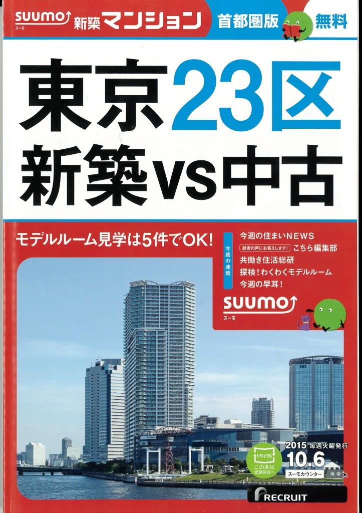 suumo 新築マンション 首都圏版