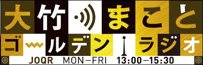文化放送「大竹まことのゴールデンラジオ!」
