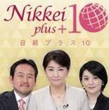 BSジャパン「日経プラス10」