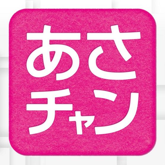 TBS「あさチャン!」