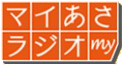 NHKラジオ第1「マイあさラジオ」