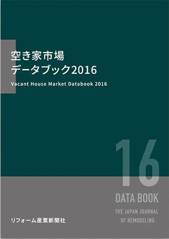 空き家市場データブック2016