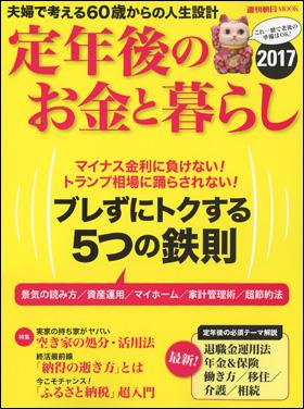 週刊朝日MOOK 「定年後のお金と暮らし」