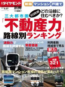 週刊ダイヤモンド別冊