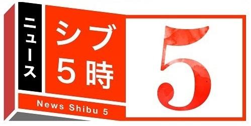 NHK「ニュースシブ5時」