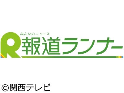 関西テレビ「報道ランナー」