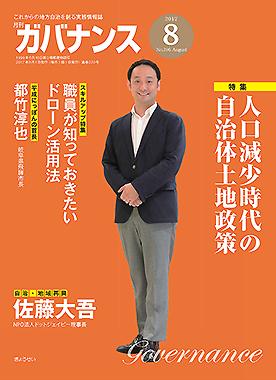 月刊ガバナンス