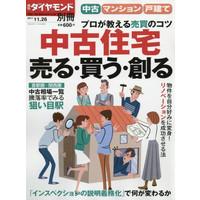 週刊ダイヤモンド 別冊「中古住宅 売る・買う・創る」