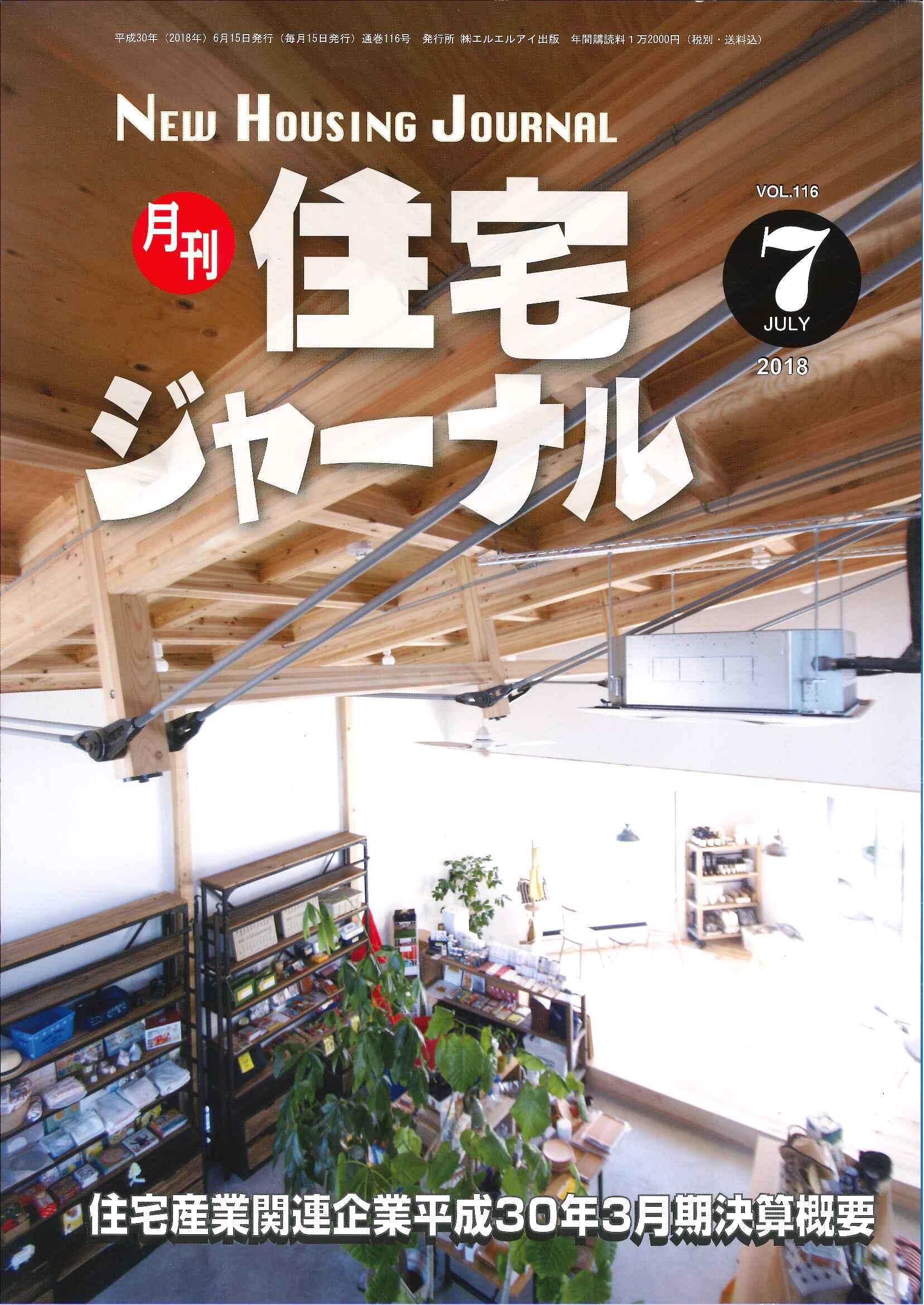 月刊住宅ジャーナル