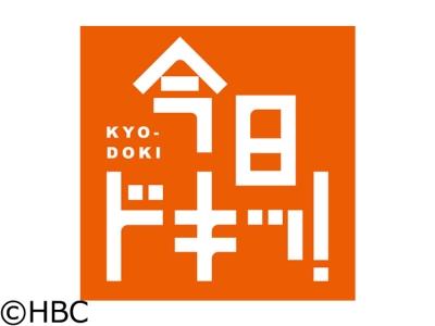 HBC北海道放送「今日ドキッ!」