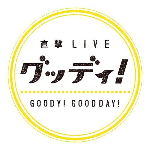 フジテレビ 直撃LIVE グッディ!