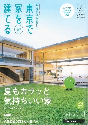 SUUMO 東京の注文住宅