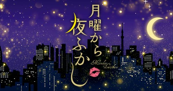 【埼玉県人気について】<br>日本テレビ「月曜から夜ふかし(23:59~)」に長嶋修がコメント提供しています
